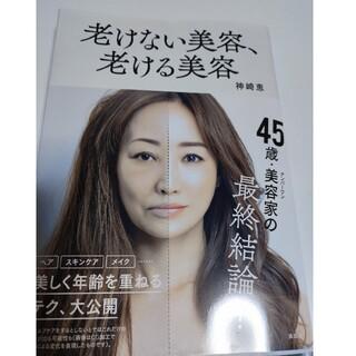 コウダンシャ(講談社)のきょん様専用☆老けない美容、老ける美容(ファッション/美容)