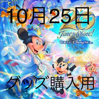 Disney - ディズニーシー グッズ購入用 10/25
