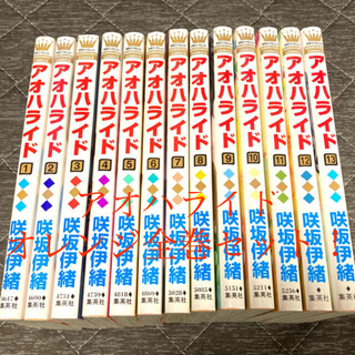 集英社 - アオハライド orange  全巻セット