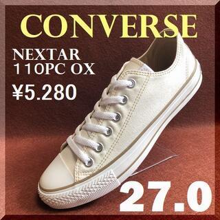 CONVERSE - 27.0cm コンバース ネクスター110 PC OX ホワイト