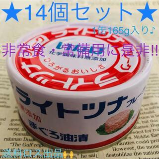 ツナ缶☆長期保存可能食品 まぐろ油漬 14個セット~常備用・非常食にもお勧め!~(缶詰/瓶詰)