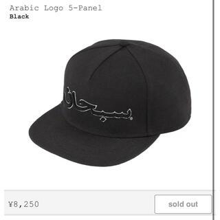 Supreme - Supreme Arabic Logo 5-Panel シュプリーム Cap