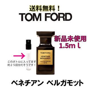 トムフォード(TOM FORD)のトムフォード   香水 ベネチアン ベルガモット 1.5ml(ユニセックス)