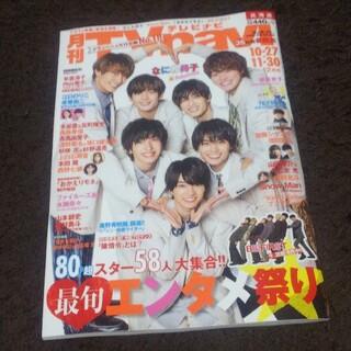 Johnny's - TV navi (テレビナビ) 北海道版 2021年 12月号
