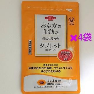 タイショウセイヤク(大正製薬)の大正製薬 おなかの脂肪が気になる方のタブレット(粒タイプ) 90粒入x4袋(ダイエット食品)