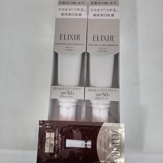 ELIXIR - エリクシール 美白乳液ホワイトデーケアレボリューションT+SPF50、2点オマケ