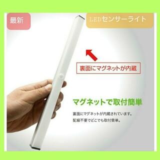 最新版☆LEDライト センサーライト LED 人感 USB充電モーションセンサー