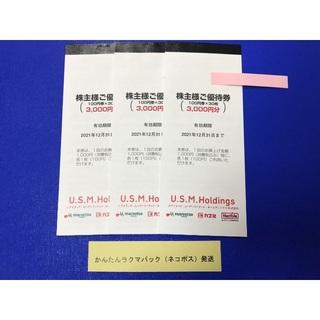 9千円 ユナイテッドスーパーマーケット 株主優待券 マルエツカスミマックスバリュ