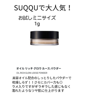 SUQQU - SUQQU スック オイルリッチグロウ ルースパウダー