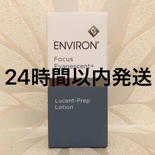 新品 エンビロン ENVIRON  ルーセントプレップローション 60ml