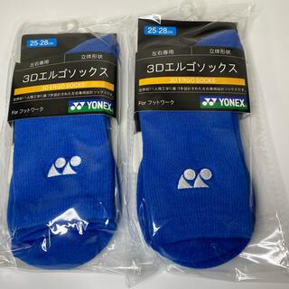 YONEX - 【新品】ヨネックス 3Dエルゴソックス  2足  青色  25〜28cm