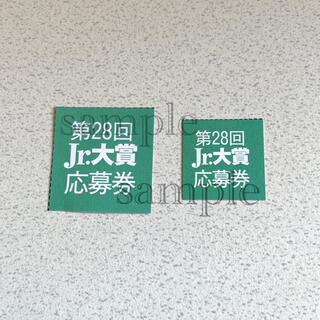 ジャニーズJr. - Myojo Jr.大賞 応募券