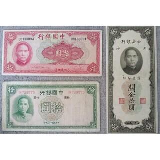 海外旧紙幣セット 大日本帝国海外と中華民国紙幣(貨幣)