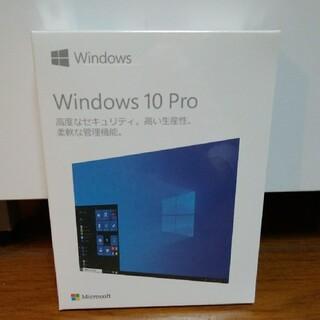 マイクロソフト(Microsoft)のWindows 10 Pro パッケージ版 プロダクトキー(PC周辺機器)