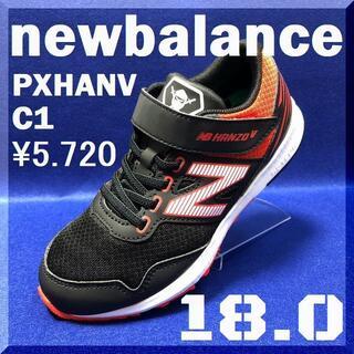 ニューバランス(New Balance)の18.0cm ニューバランス「より速く走りたい」頑張る君を応援(スニーカー)