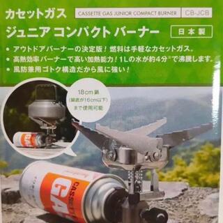 Iwatani - CB-JCB イワタニ Iwatani 岩谷産業 ジュニアコンパクトバーナー