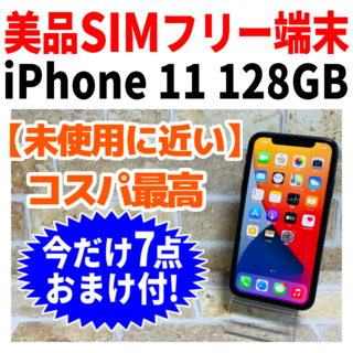 アップル(Apple)の美品 SIMフリー iPhone11 128GB 360 ブラック 良好電池(スマートフォン本体)