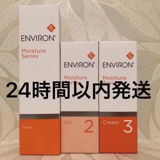 新品エンビロン ENVIRON モイスチャー トーナー ジェル2 クリーム3