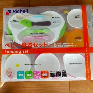 Richell - リッチェル ベビー食器セット 【未使用】