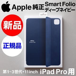 Apple - 新品未開封Apple純正iPad Pro用Smart Folioディープネイビー