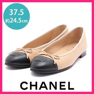 CHANEL - 美品♪シャネル ココマークトゥ バイカラー バレエシューズ 37.5(24.5
