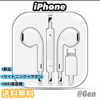 【新品・未使用】iPhoneイヤホン/ iPhone ライトニング 有線イヤホン