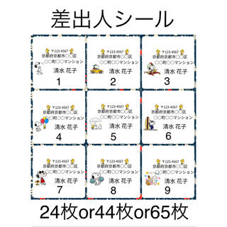 スヌーピー(SNOOPY)の差出人シール スヌーピー 1シート 44枚×3シート(宛名シール)