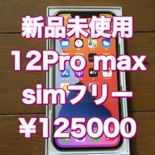 Apple - 新品未使用 iPhone12 Pro max 256GB