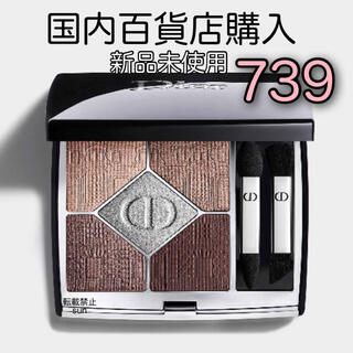 Dior - 新品 Dior  739 限定 サンククルールクチュール  アイシャドウ