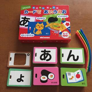 ミキハウス(mikihouse)のミキハウス カードであいうえお (知育玩具)