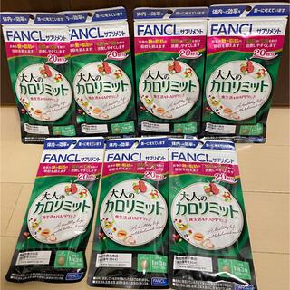 FANCL - 7袋   大人のカロリミット  fancl    ファンケル  サプリメント