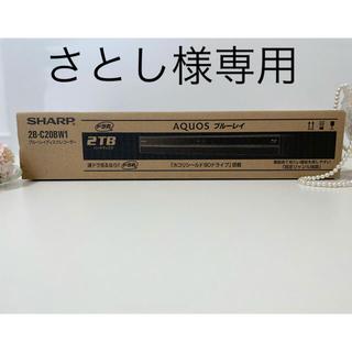 SHARP - 《新品》送料無料・保証付き!SHARP ブルーレイレコーダー 2B-C20BW1