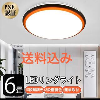【新品】LEDシーリングライト 24W 6畳 照明器具 リモコン付き 天井照明