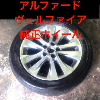 トヨタ - トヨタ 2030系 アルファード ヴェルファイア 純正ホイールタイヤ