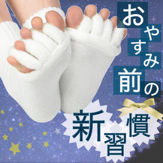 未使用❤︎5本指靴下 ユニセックス むくみケア 快眠 足指 スリーピングソックス