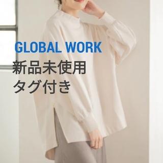 グローバルワーク(GLOBAL WORK)の【新品未使用タグ付き】GLOBAL WORK モックジッププルオーバー(トレーナー/スウェット)
