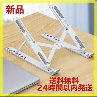 ノートパソコン ホルダー スタンド 白色 台 タブレット 読書 PCスタンド 白