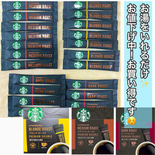 Starbucks Coffee - 値下げしました!【21本】スターバックス スティックコーヒー コストコ コーヒー