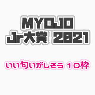MYOJO Jr大賞 応募枠 いい匂いがしそう 10枠