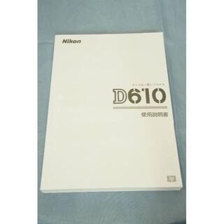 ニコン(Nikon)のNikon D610 使用説明書・取扱説明書(デジタル一眼)