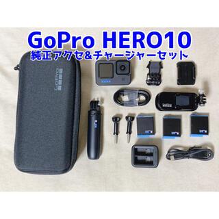 GoPro - Gopro HERO10 BLACK 純正アクセ&チャージャーセット