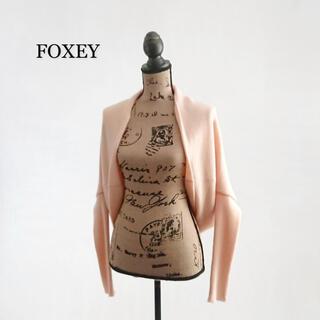 フォクシー(FOXEY)のFOXEY フォクシー ボレロ カーディガン サーモンピンク レディース(ボレロ)