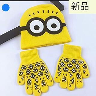 ミニオン ニット帽+手袋セット キッズ 子供用 新品 送料無料