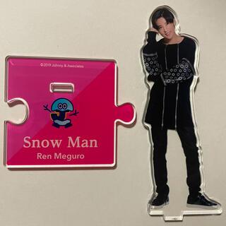 Johnny's - Snow Man 目黒蓮 アクスタ 第1弾 アクリルスタンド