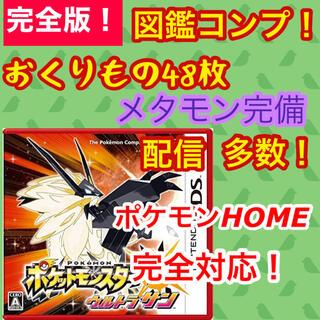 ニンテンドー3DS - 【ポケモンホーム対応可】ポケモン ウルトラサン ソフトのみ