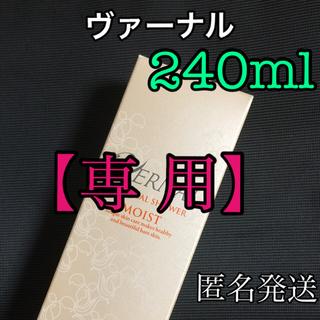VERNAL - ヴァーナル   エッセンシャルシャワー モイスト240ml【新品未使用】