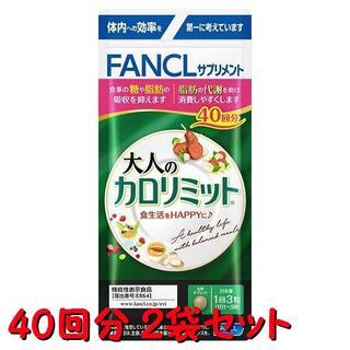 FANCL -  2袋セット 大人のカロリミット40回分