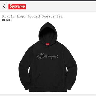 Supreme - Supreme Arabic Logo Hooded Sweatshirt