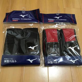 MIZUNO - ミズノ グラブ保型ベルト ブラック・レッド