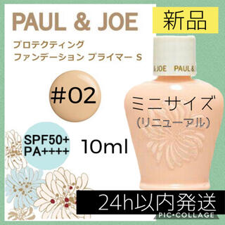 PAUL & JOE - ポール&ジョー 下地 PAUL&JOE プロテクティング プライマー02